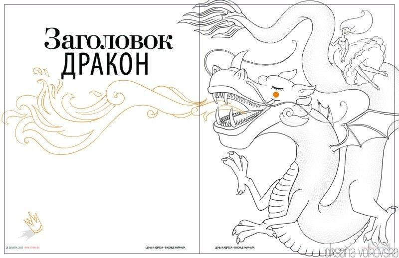 esk_dragon_nn