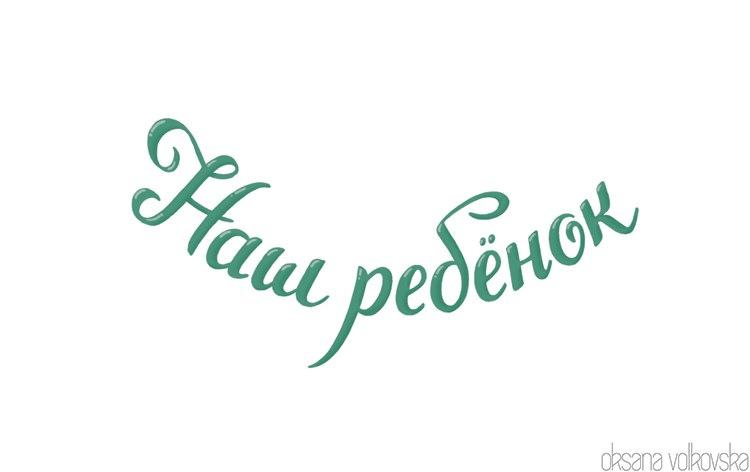 111child_rus